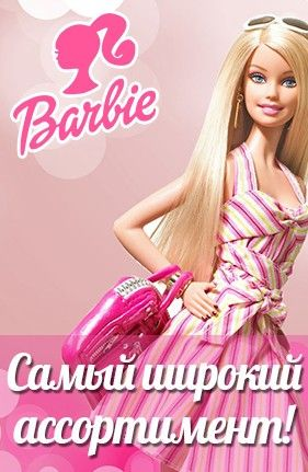 Barbie_assort
