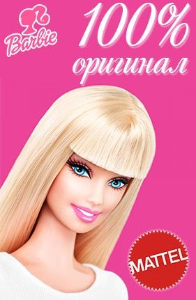 Barbie_original2